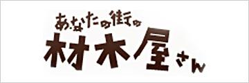 あなたの街の材木屋さん 大阪木材仲買協同組合