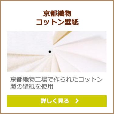 京都織物コットン壁紙