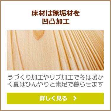 床材は無垢材を凹凸加工
