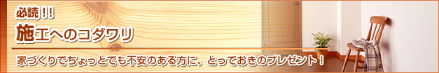 kodawari-banner