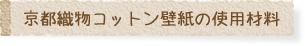 kyoto-cotton02