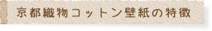 kyoto-cotton03