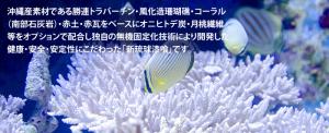 sozai_main_sango